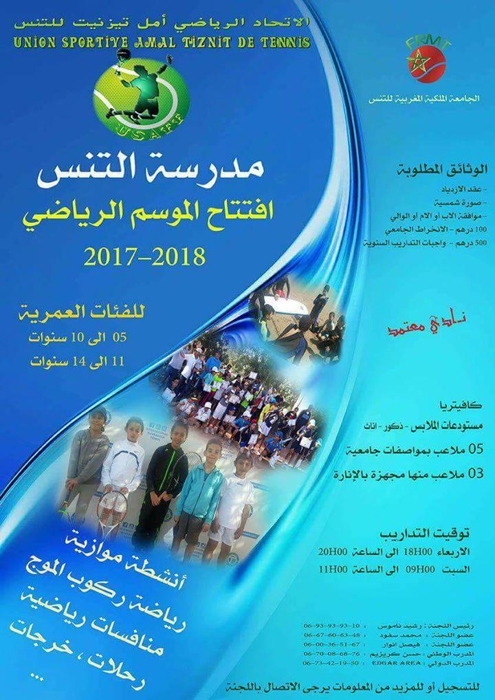 امل تيزنيت للتنس يعلن عن افتتاح الموسم الرياضي لمدرسة التنس