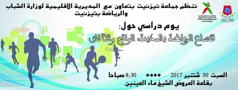 يوم دراسي غدا السبت بمدينة تيزنيت حول قطاع الرياضة بالمدينة ، الواقع و الآفاق.
