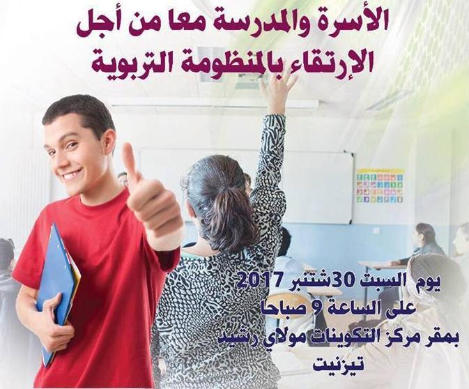 لقاء تواصلي إقليمي للمديرية الاقليمية مع جمعيات أمهات وآباء وأولياء التلاميذ