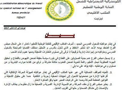 بيان للمكتب الإقليمي للنقابة الوطنية للتعليم / كدش
