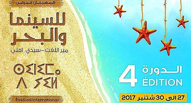 المهرجان الدولي للسينما والبحر في دورته الرابعة نهاية هذا الشهر بميراللفت و سيدي افني