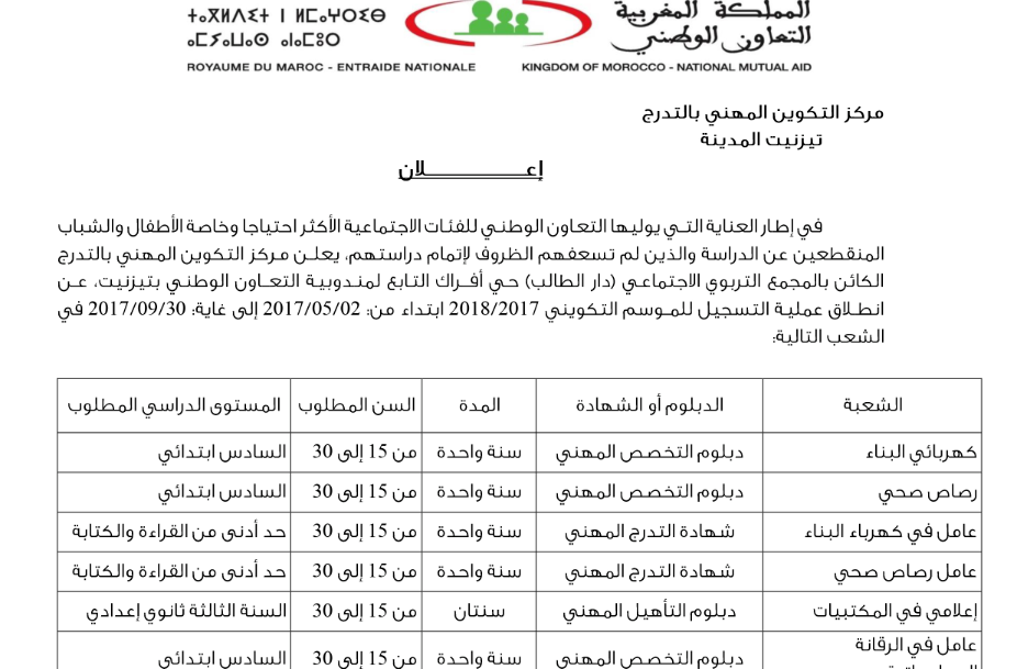 اعلان التسجيل للتدرج للاطفال والشباب