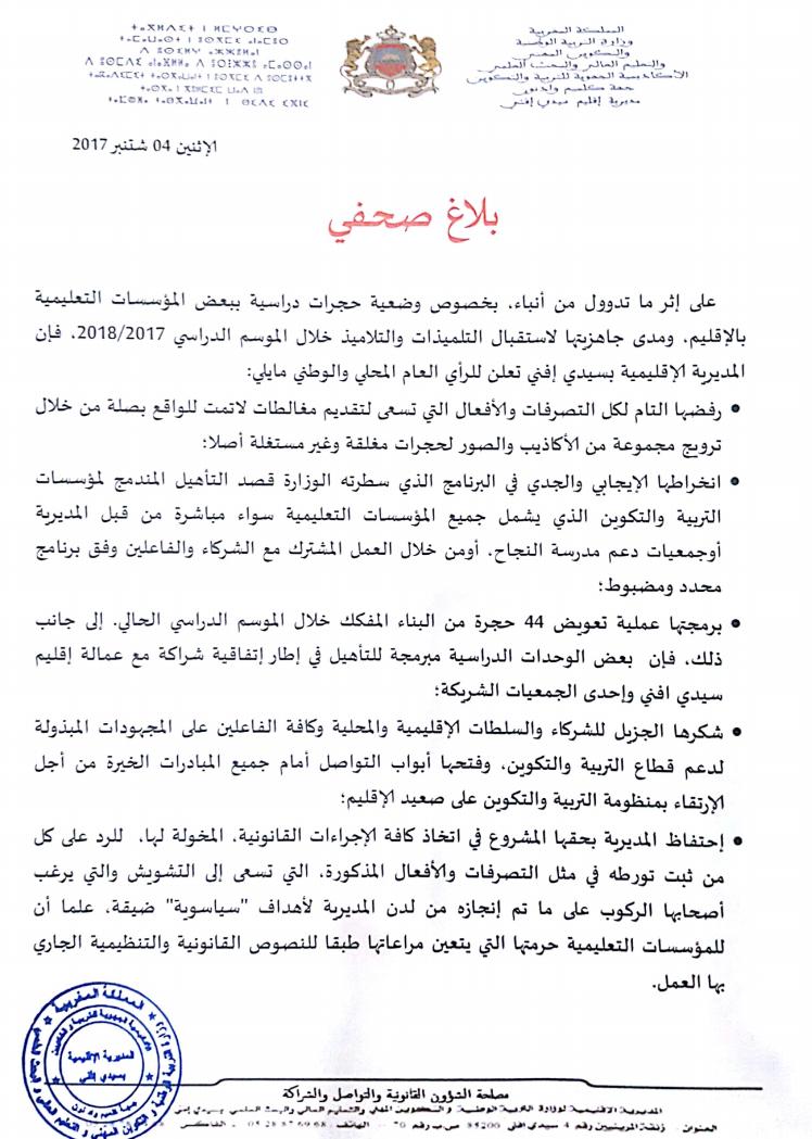 بلاغ صحفي لمديرية سيدي إفني حول جاهزية المؤسسات التعليمية لاستقبال المتعلمين