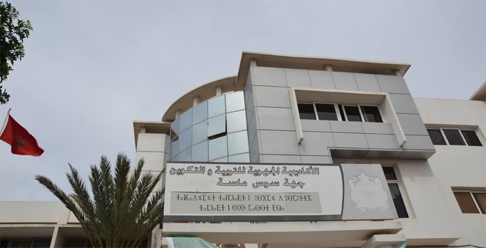 اعلان عن فتح باب الترشيح لشغل منصب مدير أكاديمية التعليم لسوس ماسة