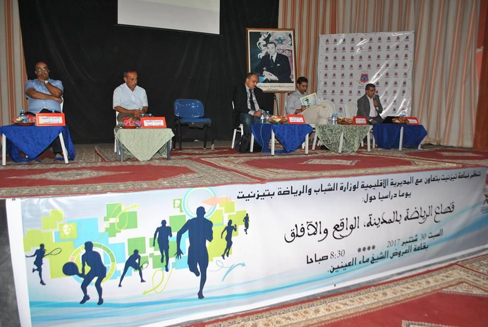 تقرير اليوم الدراسي حول موضوع : قطاع الرياضة بالمدينة الواقع و الافاق