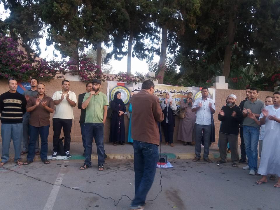 بالصور الوقفة الاحتجاجية ل ك.د.ش أمام مديرية التعليم بتيزنيت