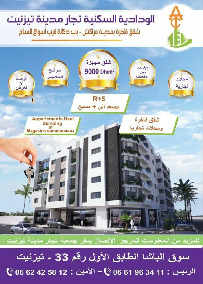 جمعية تجار تيزنيت تنشئ ودادية سكنية بمدينة مراكش