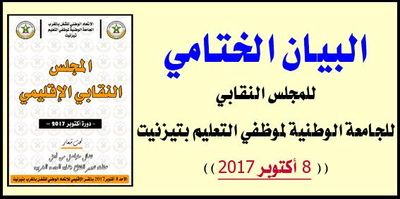 بيان المجلس النقابي للجامعة الوطنية لموظفي التعليم بتيزنيت