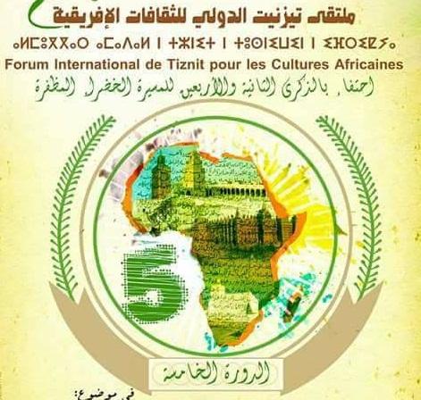 الدورة الخامسة لملتقى تيزنيت الدولي للثقافات الإفريقية