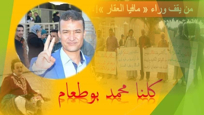 """استئنافية أكادير تؤجل من جديد ملف محاكمة الزميل """" محمد بوطعام """""""