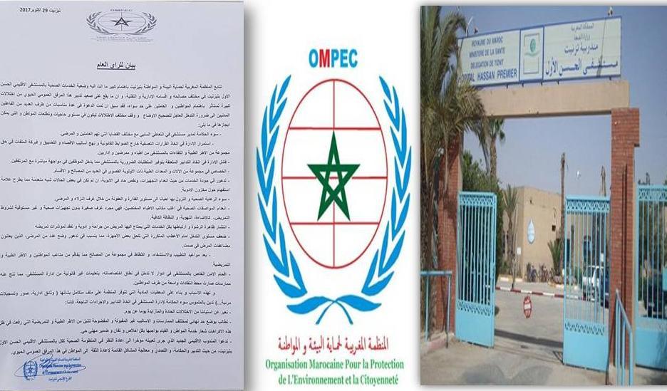 المنظمة المغربية للبيئة و المواطنة بتيزنيت تصدر بيانا حول أوضاع مستشفى تيزنيت