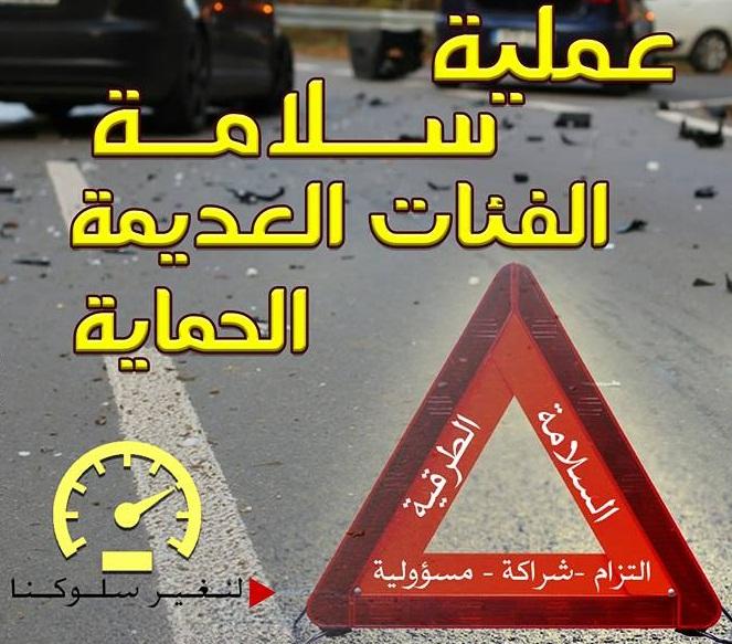 """الكشفية الحسنية المغربية بتيزنيت تنظم عملية """"سلامة الفئات عديمة الحماية"""""""