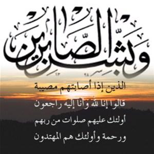 رسالة تعزية في وفاة حرم السيد رشيد كوسعيد