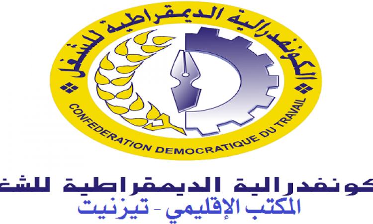 النقابة الوطنية للتعليم  بجهة سوس ماسة تصدر بلاغا حول مخرجات جلسة الحوار مع إدارة الأكاديمية الجهوية