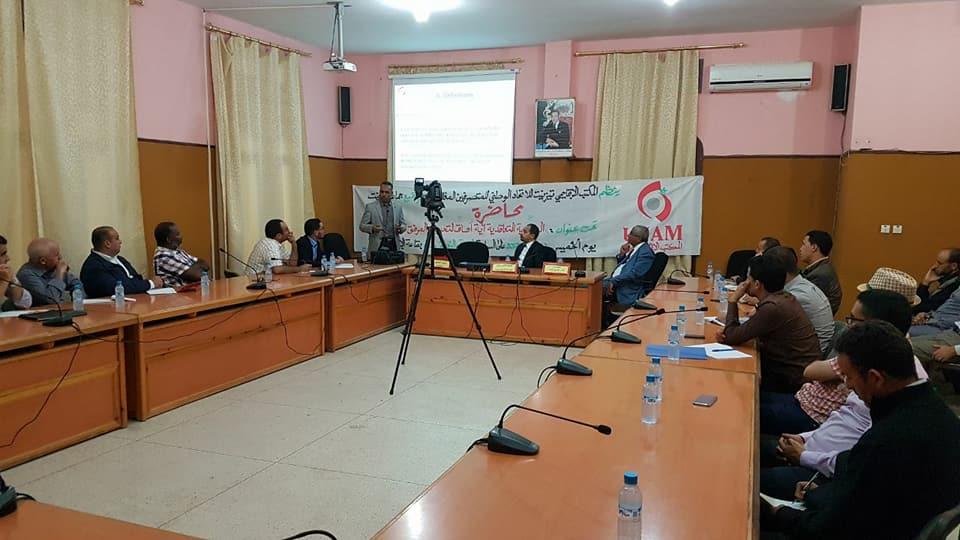 بالصور : محاضرة المكتب الاقليمي للاتحاد الوطني للمتصرفين المغاربة بتيزنيت