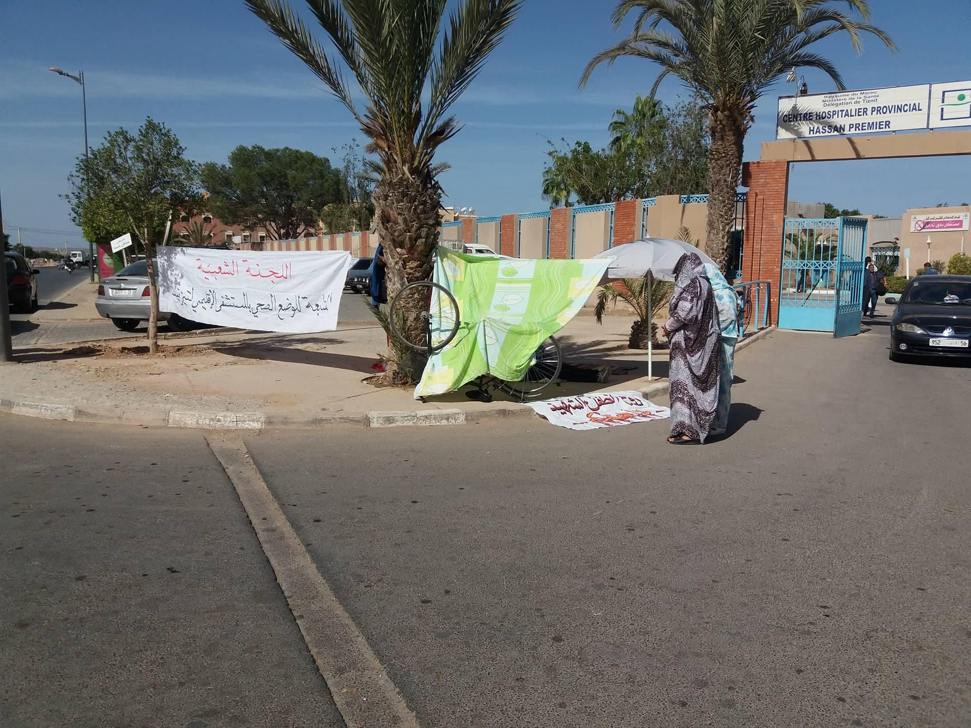 إعتصام أعضاء اللجنة الشعبية المتابعة للوضع الصحي بالمستشفى الإقليمي لتيزنيت