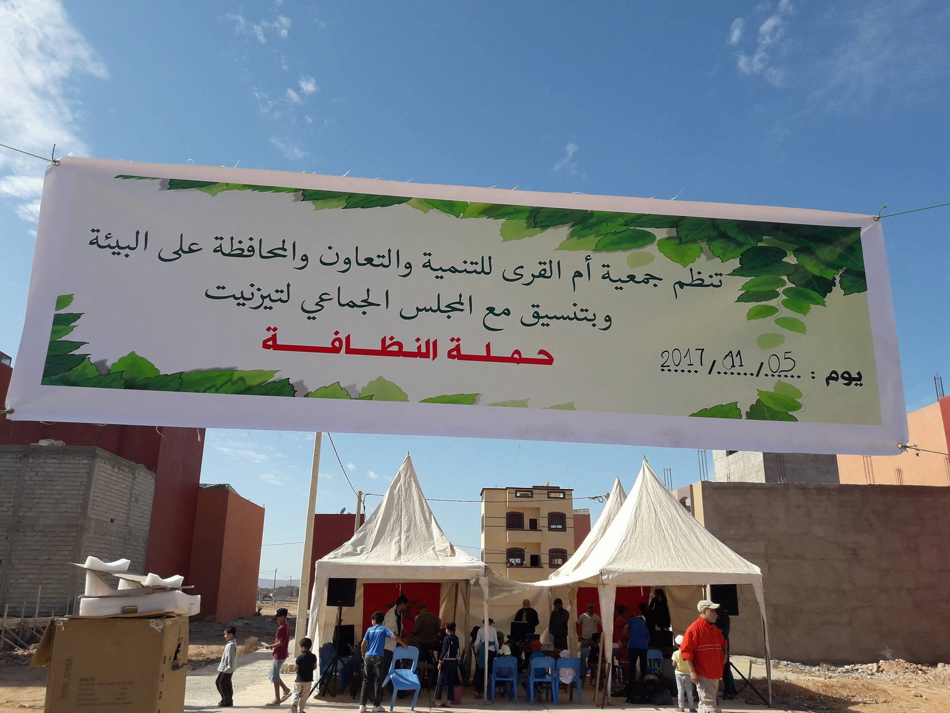 بالصور حملة نظافة بحي أم القرى بتيزنيت