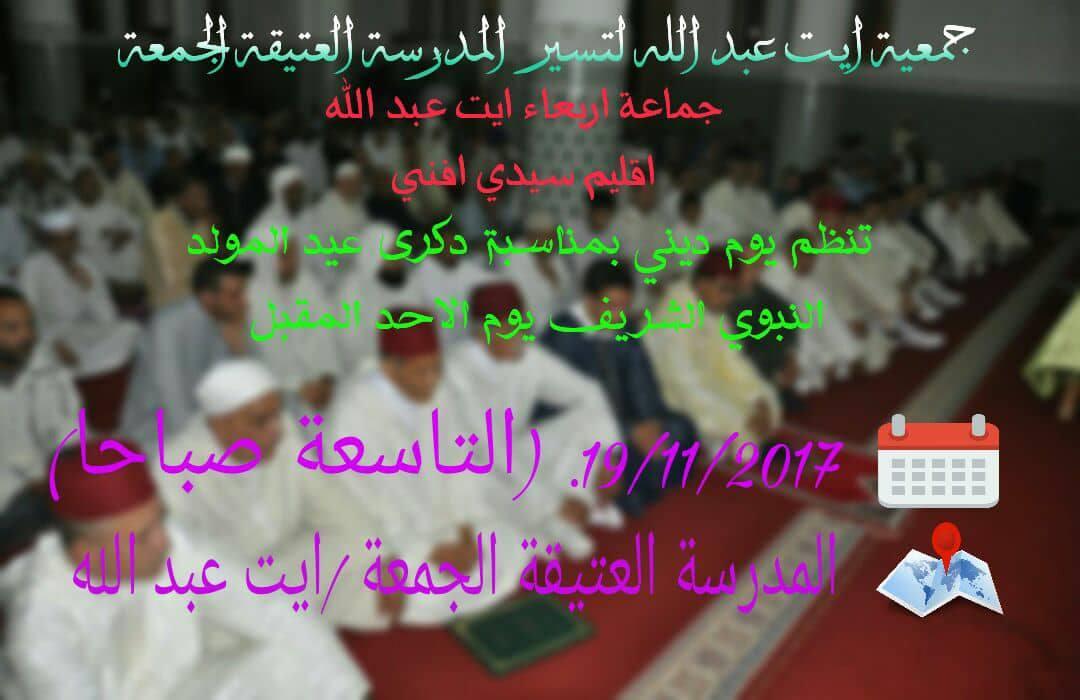 سيدي افني : جمعية أيت عبد الله لتسيير المدرسة العتيقة تنظم حفلا دينيا بمناسبة عيد المولد النبوي الشريف