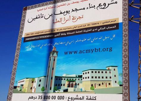 سابقة..نُشطاء يوقعون عريضة لمنع بناء مسجد بأكادير