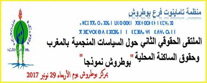 سيدي افني : الملتقى الثاني حول السياسات المنجمية بالمغرب وحقوق الساكنة المحلية
