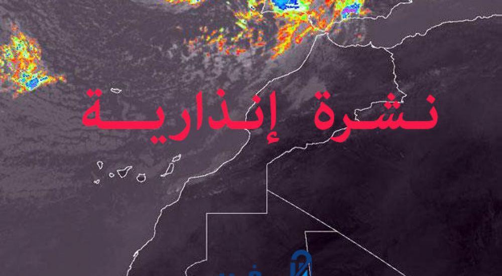 نشرة جوية إنذارية .. موجة برد قارس تجتاح مناطق المملكة