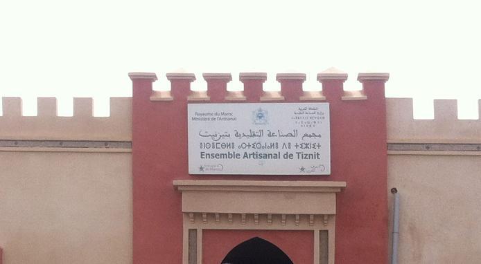 اعلان بفتح باب الترشيح للمشاركة في المعرض الجهوي للصناعة التقليدية بأكادير