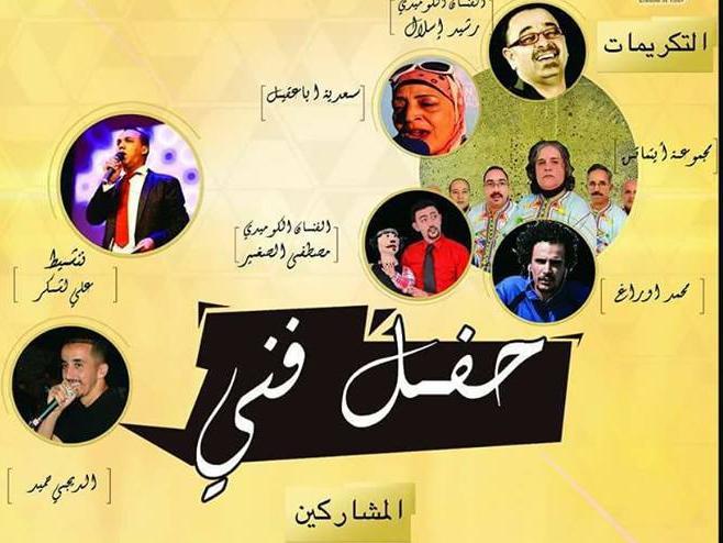 ضيوف شرف و فنانين في حفل فني خاص بدار الثقافة محمد خير الدين