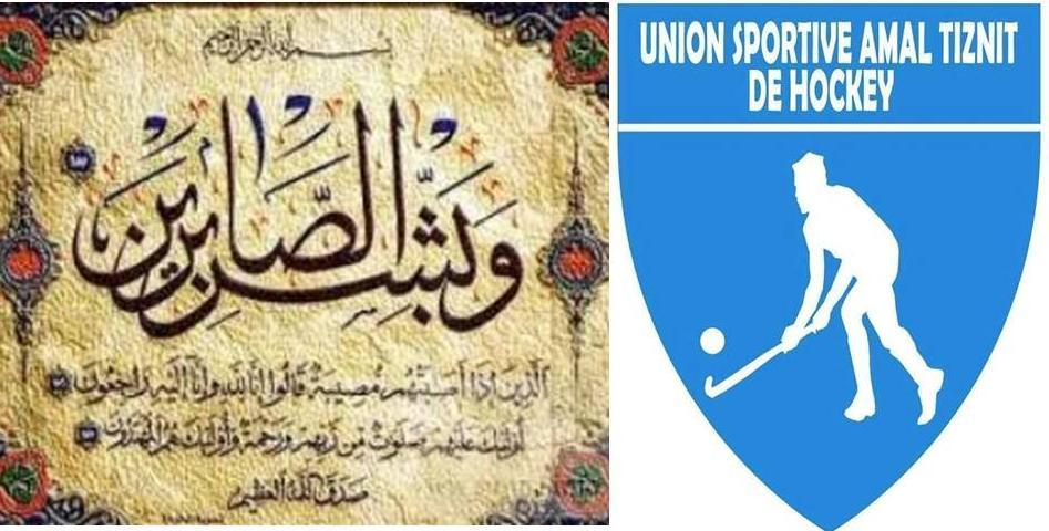 تعزية نادي أمل تيزنيت للهوكي في وفاة حرم السيد الحاج رشيد كوسعيد