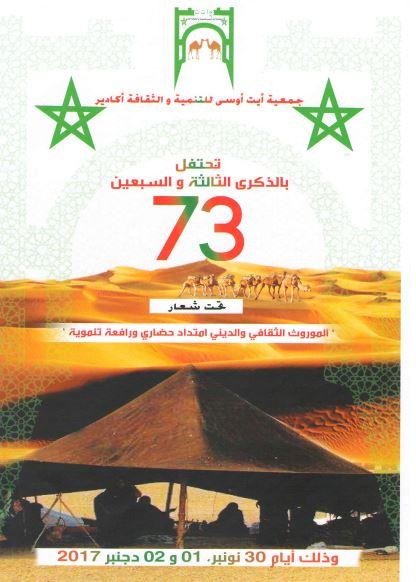 جمعية أيت أوسى للتنمية والثقافة تحتفل بالذكرى 73