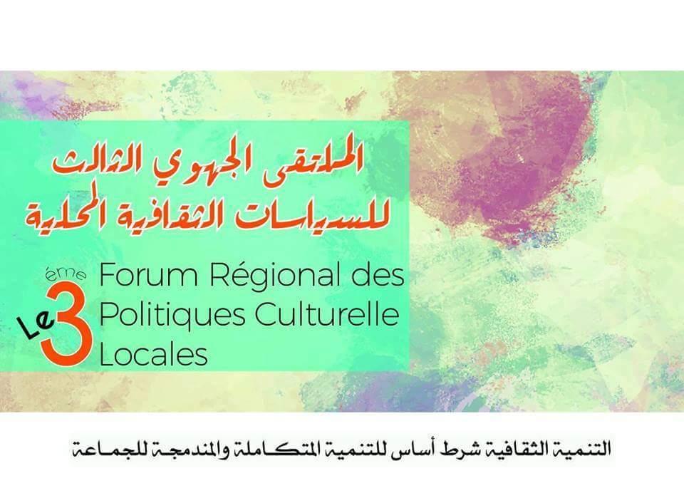 تثمين سلاسل الإنتاج الثقافي موضوع الملتقى الجهوي الثالث للسياسات الثقافية المحلية بتيزنيت