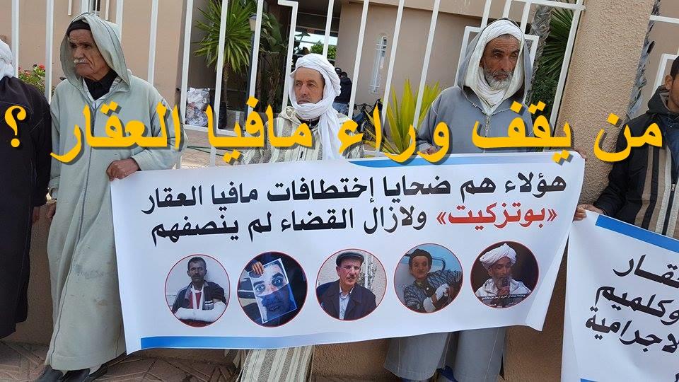 ضحايا مافيا العقار بسوس في وقفة احتجاجية أمام كل من استئنافية أكادير والمجلس الأعلى للسلطة القضائية