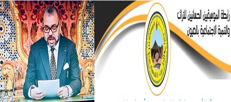 رابطة الموسيقيين الحسانيين: قراءة في مضامين الخطاب الملكي السامي بمناسبة عيد المسيرة الخضراء