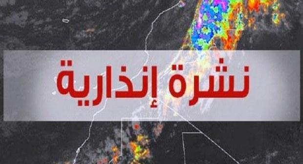 إشاعة نشرة إنذارية بعواصف وأمطار قوية تصل إلى 200 ملم ترعب ساكنة سوس