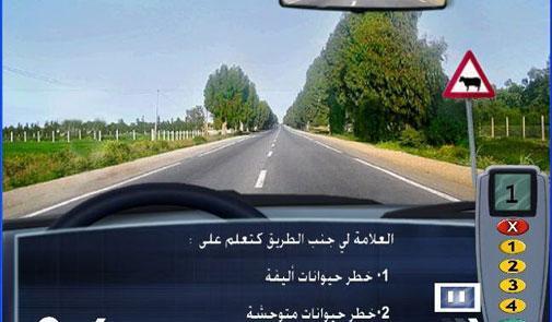 بوليف يضع شروطا جديدة للحصول على رخصة السياقة