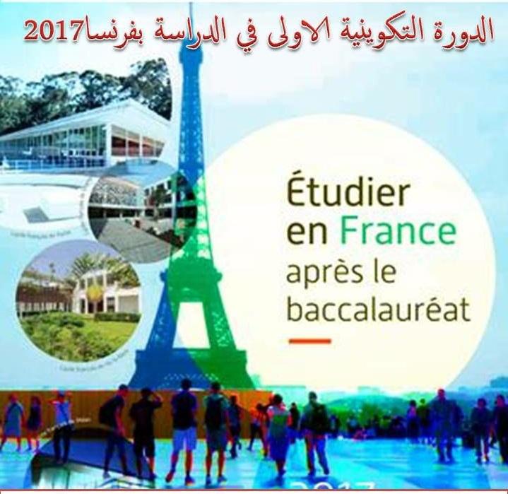 المركز الاقليمي للتوجيه المدرسي والمهني بتيزنيت ينظم دورات تكوينية في الدراسة بفرنسا لفائذة تلاميذ السنة الثانية باك