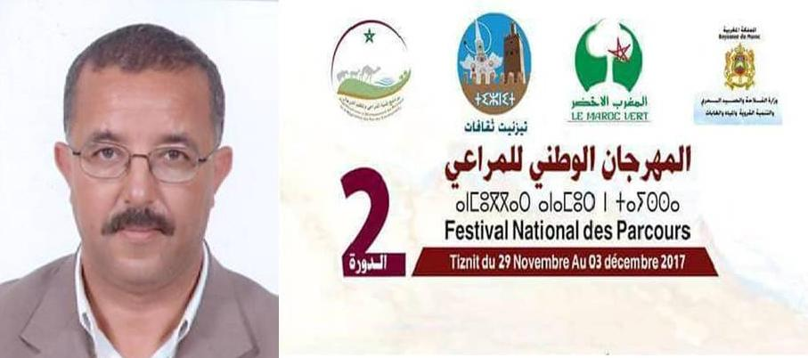 بنواري : لماذا تم اختيار مدينة و إقليم تيزنيت لتنظيم المعرض الوطني الأول لتنمية المراعي ؟