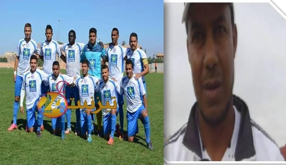 أمل تيزنيت لكرة القدم يتعاقد مع المدرب عبد الجبار غورة