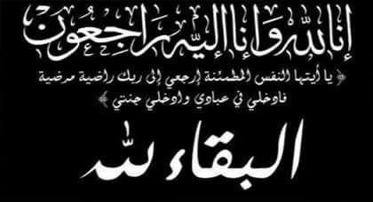 وفاة عبد الله باحو المناضل السياسي مؤسس المكتبة المشهورة الافراني