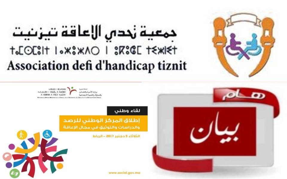 بيان جمعية تحدي الإعاقة بمناسبة تأسيس المرصد الوطني للرصد و الدراسات و التوثيق