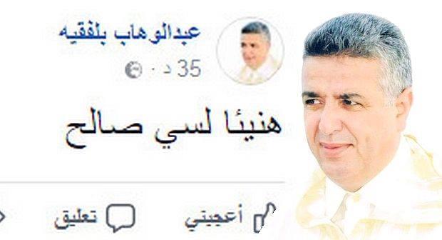 """عبد الوهاب بلفقيه يهنئ عامل سيدي إفني على فوز غريمه """"مشارك"""""""