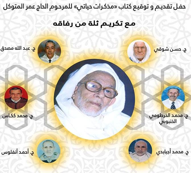 """توقيع كتاب """" مذكرات حياتي"""" بالمركب التربوي التثقيفي و المتحفي للمقاومة و جيش التحرير"""