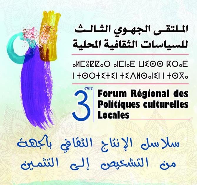 تثمين سلاسل الإنتاج الثقافي موضوع الملتقى الجهوي الثالث للسياسات الثقافية المحلية بتزنيت / بلاغ