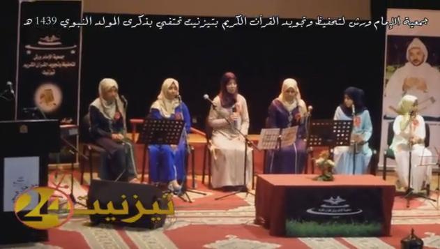 فيديو : احتفاء جمعية الإمام ورش بذكرى المولد النبوي 1439هجرية