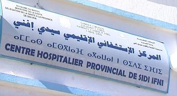 النقابة المستقلة لأطباء القطاع العام بسيدي إفني تندد بسوء تدبير المستشفى الإقليمي وتطالب بإيفاد لجان تحقيق