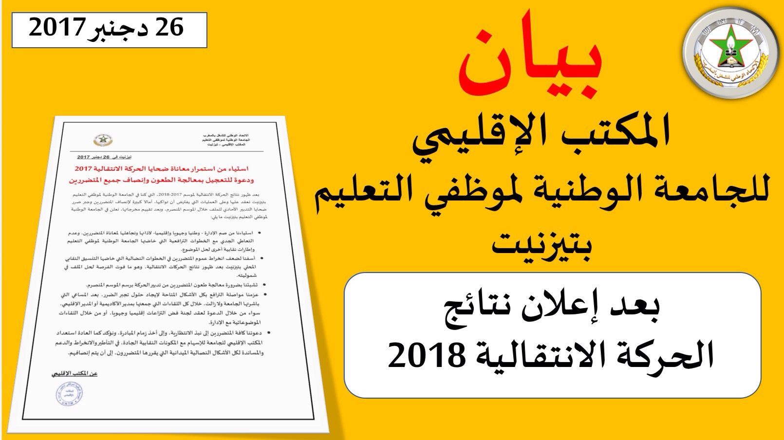بيان الجامعة الوطنية لموظفي التعليم بتيزنيت حول نتائج الحركة الانتقالية 2018