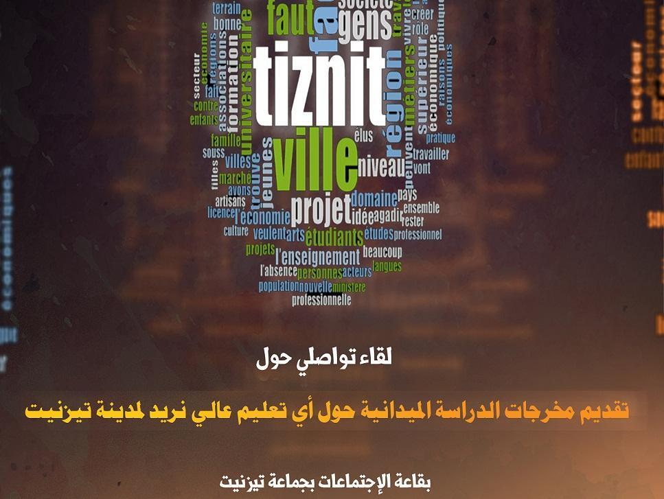تقديم مخرجات الدراسة الميدانية حول اي تعليم عالي نريد لمدينة تيزنيت