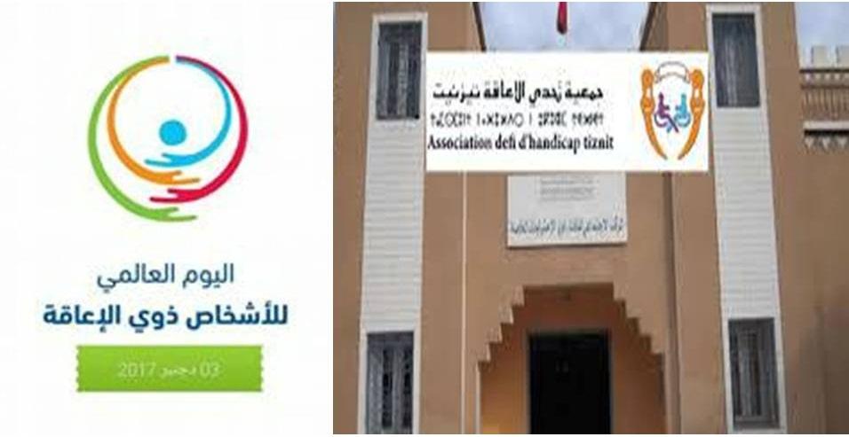جمعية تحدي الاعاقة بتيزنيت تحتفل باليوم العالمي للاشخاص في وضعية اعاقة.