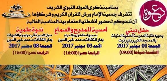 جمعية الامام ورش بتيزنيت تنظم انشطة بمناسبة ذكرى المولد النبوي