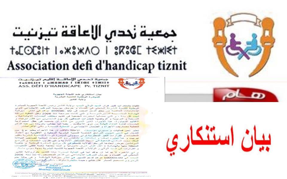 تيزنيت : بيان استنكاري لجمعية تحدي الإعاقة  ضد اللجنة الجهوية للمبادرة الوطنية للتنمية البشرية بولاية اكادير