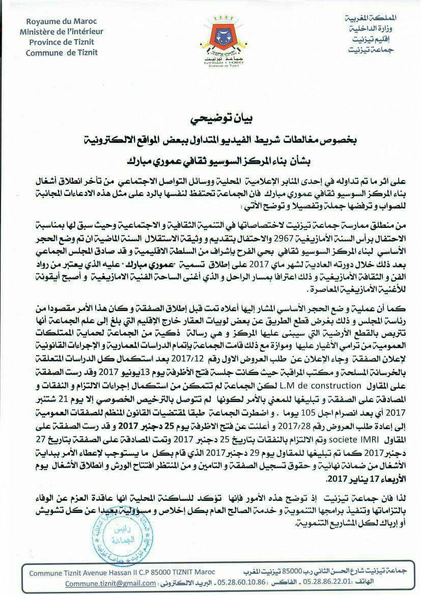 بيان توضيحي بخصوص بناء المركز السوسيو ثقافي عموري مبارك